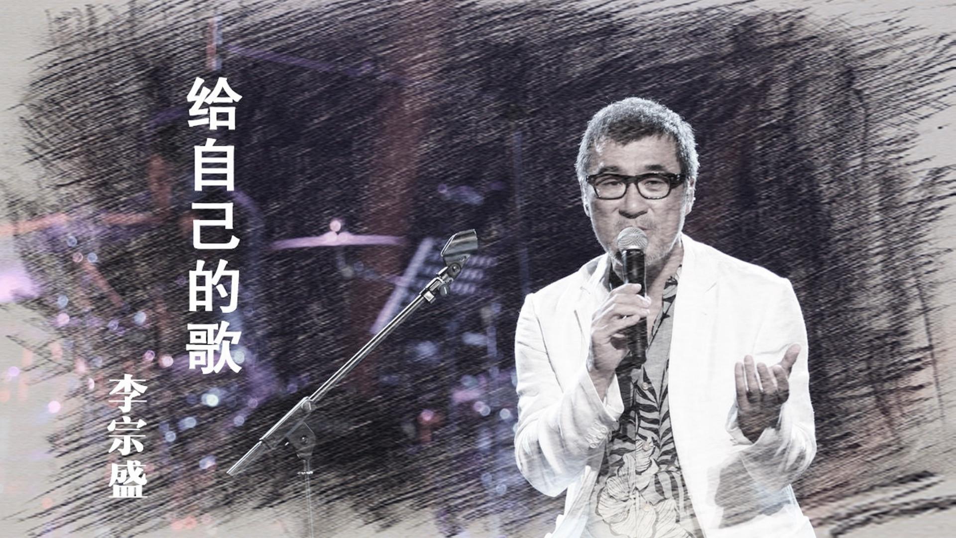 李宗盛给自己的歌