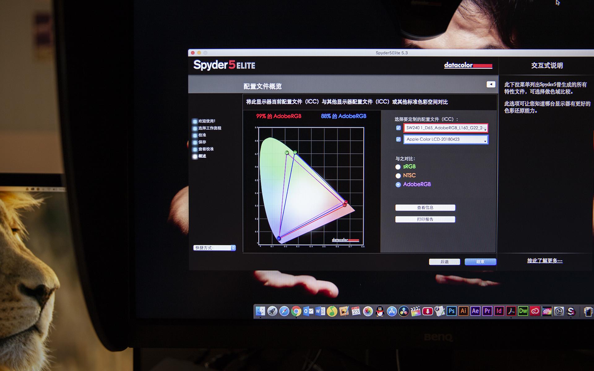 SW240专业摄影显示器使用体验 —— 米多饭香